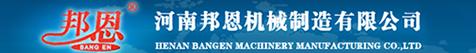 河南邦恩机械制造有限公司