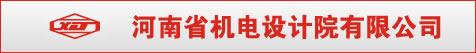 河南省机电设计院有限公司